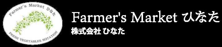 Farmer's Market ひなたロゴマーク
